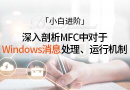 小白进阶:深入剖析MFC中对于Windows消息处理、运行机