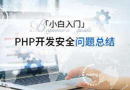 小白入门PHP开发安全问题总结