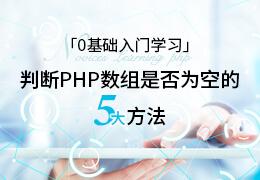 0基础入门学习之判断PHP数组是否为空的5大方法