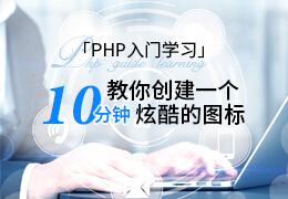PHP入门学习:10分钟教你创建一个炫酷的图表