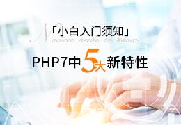 小白入门须知:PHP7的5大新特性