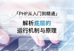 PHP从入门到精通解析底层的运行机制与原理