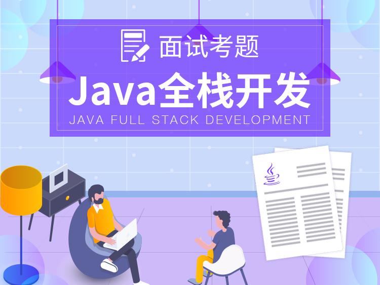 java工程师面试题大全-100%公司笔试题你都能碰到几个