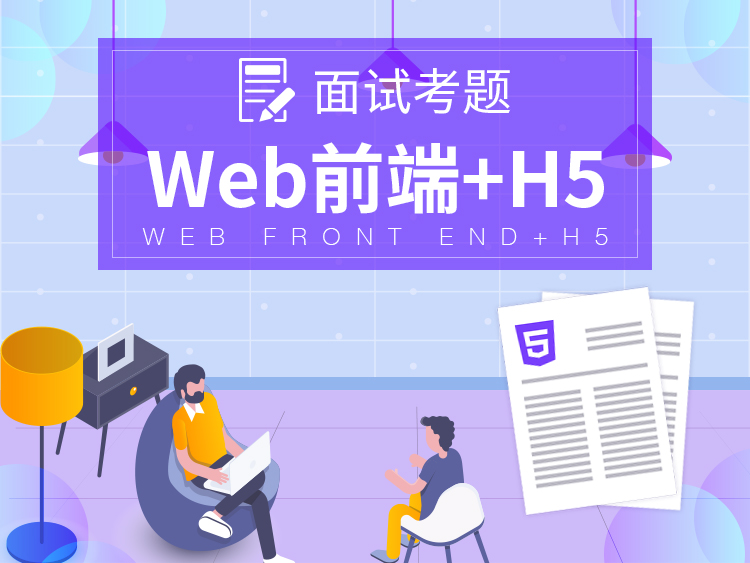 HTML5经典面试题,你值得拥有