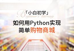 小白初学如何用python实现简单购物商城