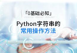 0基础必知python字符串的常用操作方法