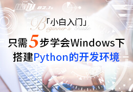 小白入门只需5步学会Windows下搭建python的开发环