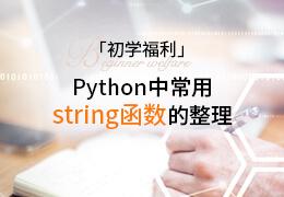 初学福利之Python中常用string函数的整理