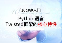 10分钟入门Python语言Twisted框架的核心特性