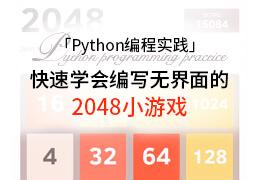 Python编程实践之快速学会编写无界面的2048小游戏
