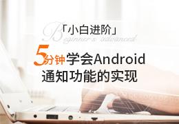 小白进阶 五分钟学会Android通知功能的实现