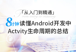 Android开发 从入门到精通 8分钟读懂Activity