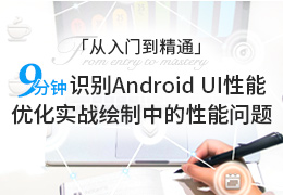 Android从入门到精通 九分钟识别Android UI性