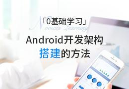 0基础学习 Android开发架构搭建的方法