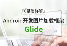 Android开发图片加载框架Glide