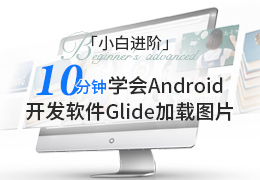 小白进阶 十分钟学会Android开发软件glide 加载图