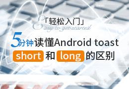轻松入门 五分钟读懂Android toast short和