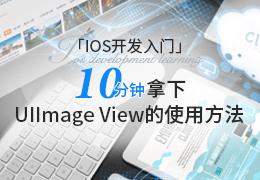 IOS开发入门 10分钟拿下UIImageView的使用方法