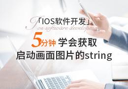 IOS软件开发 5分钟学会获取启动画面图片的string