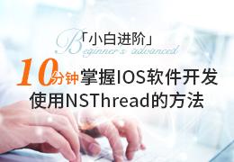 小白进阶 10分钟掌握IOS软件开发使用NSThread方法
