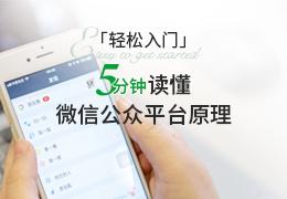 轻松入门微信开发 5分钟读懂微信公众平台原理