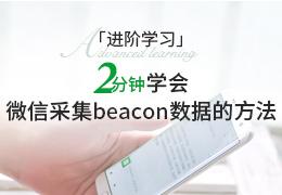 进阶学习微信开发 2分钟学会微信采集beacon数据的方法