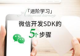 进阶学习 微信开发SDK的5个步骤
