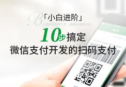 小白进阶  10步搞定微信支付开发的扫码支付
