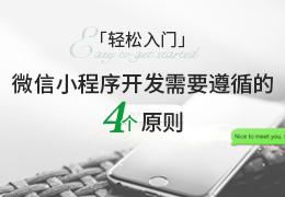 轻松入门 微信小程序开发需要遵循的4个原则