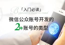 入门必读 微信公众帐号开发的2种帐号的类型