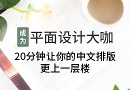 成为平面设计大咖 20分钟让你的中文排版更上一层楼