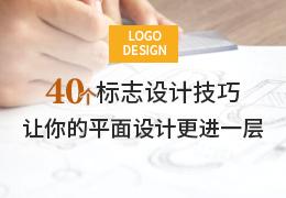 40个标志设计技巧让你的平面设计更进一步
