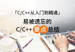 易被遗忘的C/C++要点总结 C/C++从入门到精通