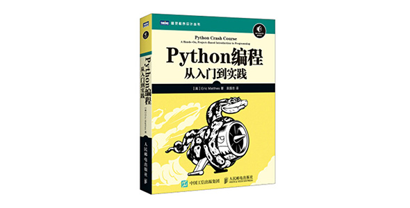 最低0元疯狂砍价进行中,Python编程 从入门到实践 [美] 埃里克·马瑟斯(Eric