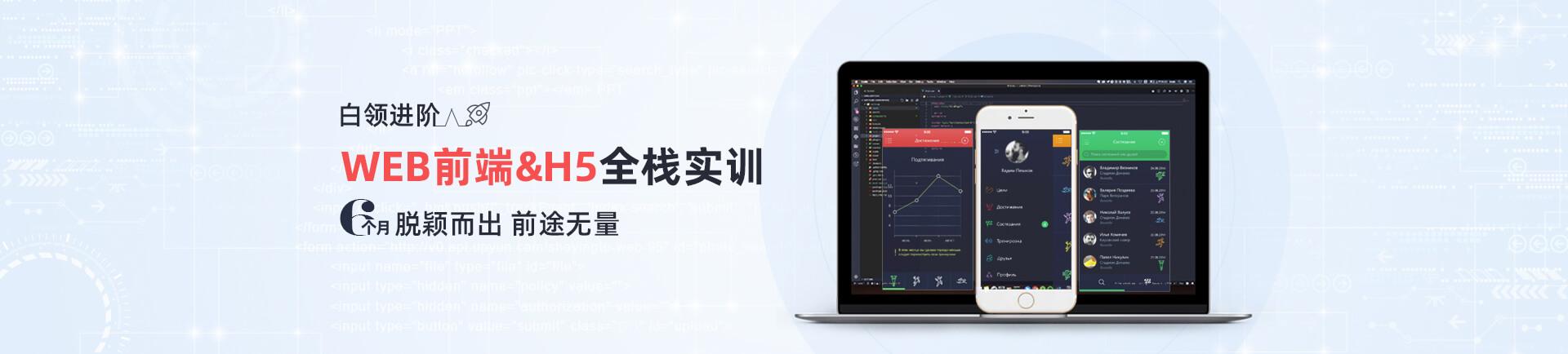 10-6个月WEB前端&H5全栈实训