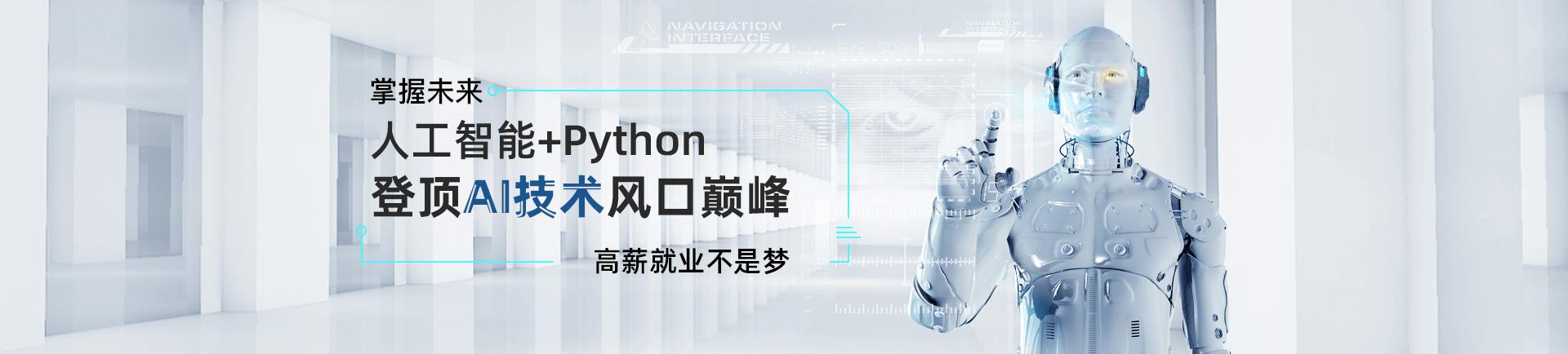 登顶AI技术风口巅峰 人工智能+Python挑战高薪