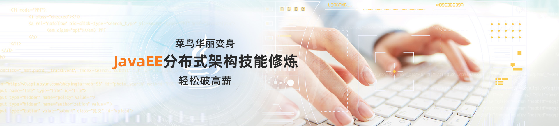04-JavaEE分布式架构技能修炼