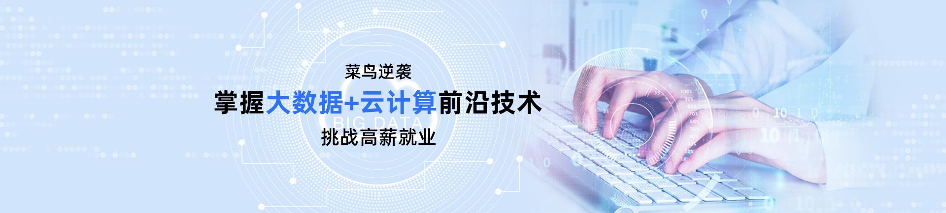 02-0基础学习大数据开发打破职业瓶颈
