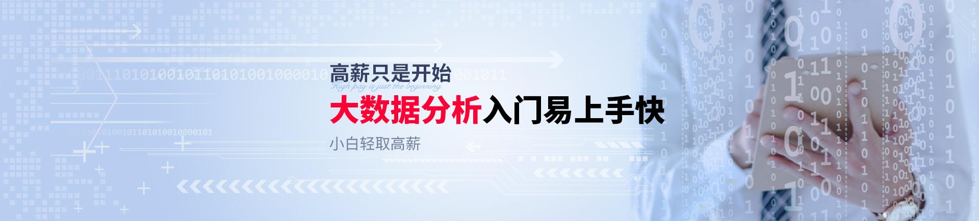 大数�分�入门易上手快 �白挑战高薪-zhengzhou