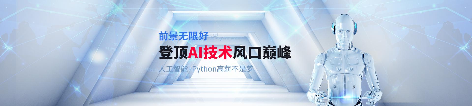登顶AI技术风�巅峰 人工智能+Python挑战高薪-wuhan