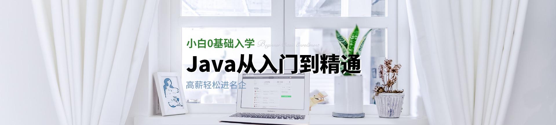 �白0基础入学 Java从入门到精通 高薪轻�进��-fuzhou
