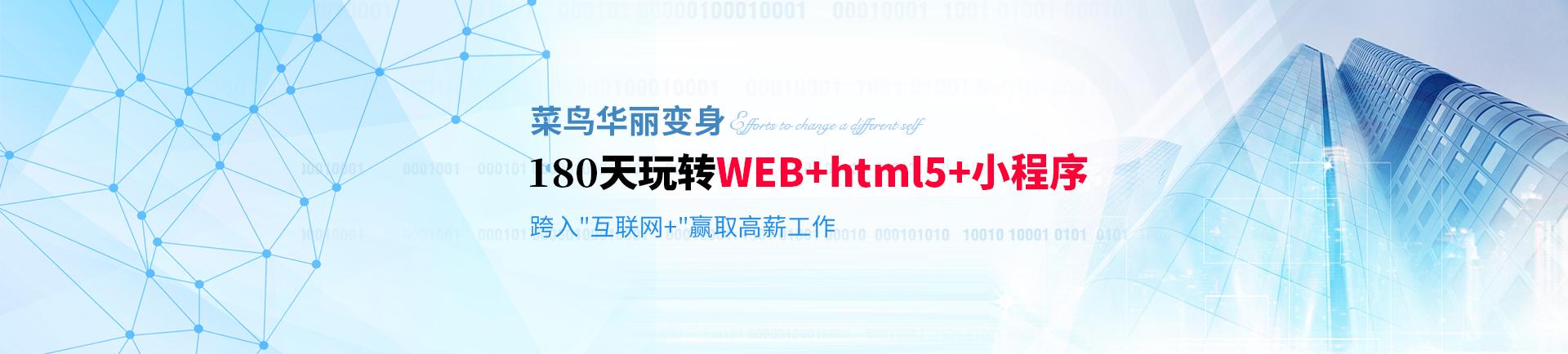 180天玩轉WEB+html5+小程序 跨入互聯網+挑戰高薪