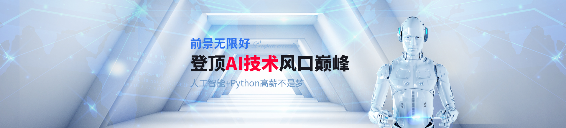 登頂AI技術風口巅峰 人工智能+Python挑戰高薪