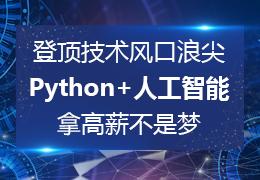 登顶技术风口浪尖Python+人工智能年薪百万不是梦