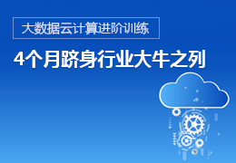 大数据云计算进阶训练4个月打造IT精英