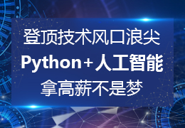 登顶技术风口浪尖Python+人工智能