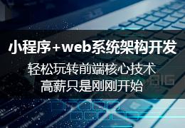 小程序+web系统架构开发轻松玩转前端核心技术