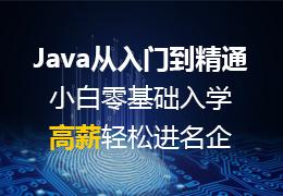 Java从入门到精通小白零基础入学