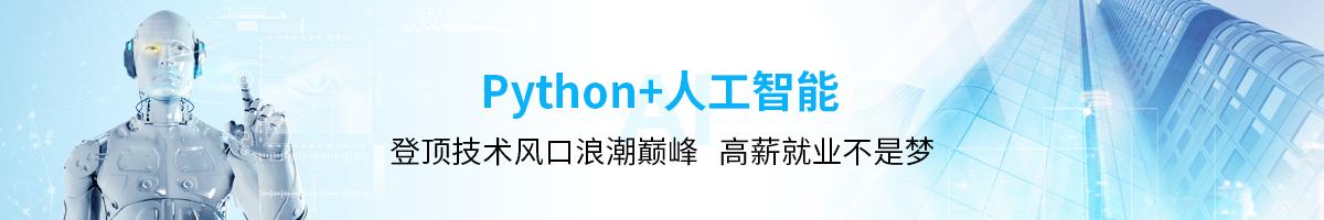 Python+人工智能 年薪100万不是梦