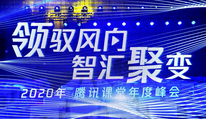 """领驭风向 职坐标荣获腾讯课堂""""2020认证课程"""""""